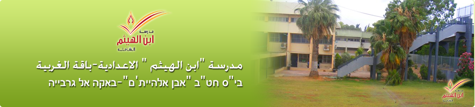 مدرسة الزهراوي الأعدادية أ باقة الغربية