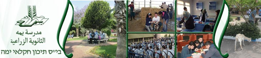 مدرسة يمة الثانوية الزراعية